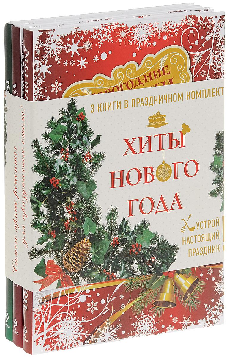 где купить Хиты нового года (комплект из 3 книг) по лучшей цене