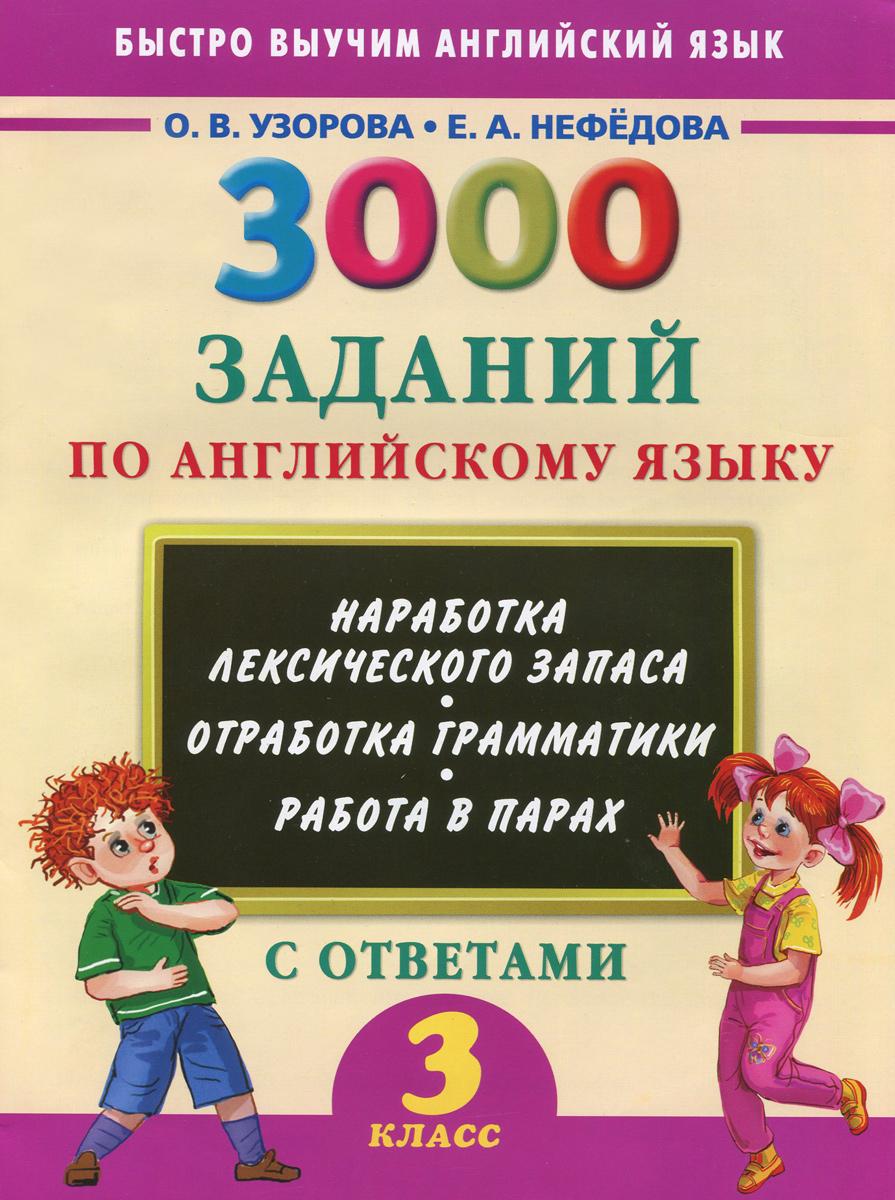 Английский язык. 3 класс. 3000 заданий с ответами