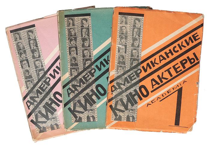 Американские киноактеры. Выпуски 1-3 (комплект из 3 книг)ПК301004_синийЛенинград, 1927 год. Издательство Academia.Иллюстрированное издание.Типографские обложки.Сохранность хорошая.Американская кинопромышленность захватила 97 процентов мирового проката фильмов. Это значит, что ежедневно, во всех уголках мира,облагодетельствованных цивилизацией капиталистических стран, на экранах многих тысяч кинотеатров проходит вереница образов, созданныхамериканскими киноактерами. «Кто они, куда их гонят?...» - задает вопрос кинозритель, в том числе и зритель русского кино, также обреченный всилу многих, независящих от него обстоятельств, воспринимать с экрана ту пропаганду буржуазной идеологии, которую так мощно распространяетпо всему миру американский киноактер.На этот вопрос и пытается дать ответ выпускаемый ныне справочник «Американские кино-актеры».Помимо общей задачи - выяснения главныхдействующих лиц экранного искусства Америки и их участия в тех или иных картинах, с указанием основных хронологических дат - необходимоиметь возможность учесть, во-первых, социальное происхождение их, а во вторых, характер их кино-актерского мастерства, т. е. иначе говоря,определить их амплуа и таким образом создать типологию кино-актера капиталистической Америки. Такова та задача, которую ставит себе в дан ном случае Кино-Комитет Гос. Института Истории Искусств, ясно отдавая себе отчет, что настоящее издание, является лишь первым,предварительным опытом, ведущим, однако, к осуществлению больших и важных заданий молодой науки о кино.