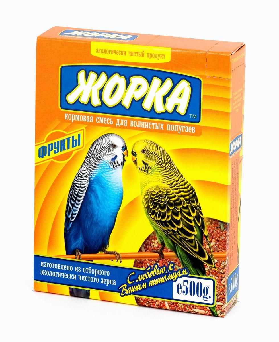 Корм для волнистых попугаев Жорка Фрукты, 500 г75Корм для волнистых попугаев Жорка Фрукты - полноценный корм для вашего питомца, состоящий из отборных семян и зёрен. Содержит все необходимые витамины и микроэлементы для нормального развития волнистого попугая.Состав: просо, овес, рапс, сушеные фрукты, семя льна, семена луговых трав.Рекомендации по кормлению:Одна столовая ложка зерносмеси в сутки на одну птицу. Прежде, чем давать новую порцию, убедитесь, что съедена предыдущая. Вода в клетке всегда должна быть свежей и чистой.Товар сертифицирован.