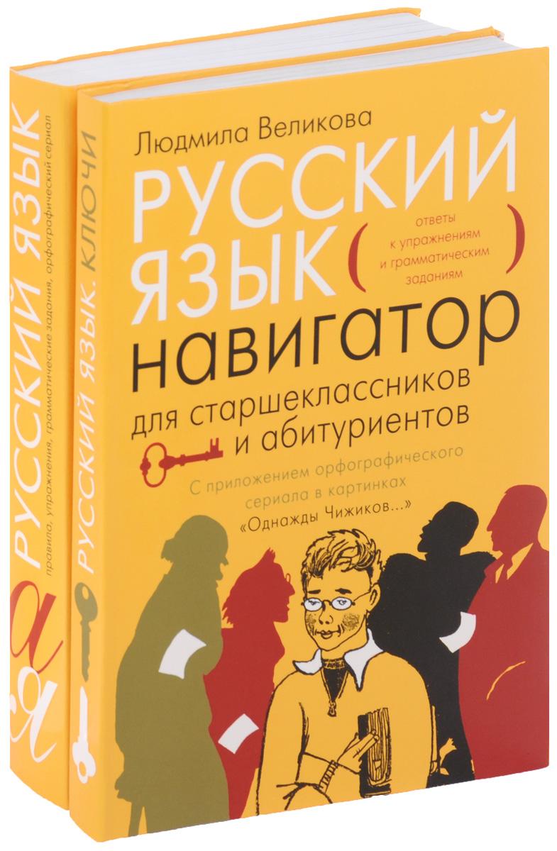 Русский язык. Навигатор для старшеклассников и абитуриентов. В 2 книгах (комплект из 2 книг). Л. В. Великова