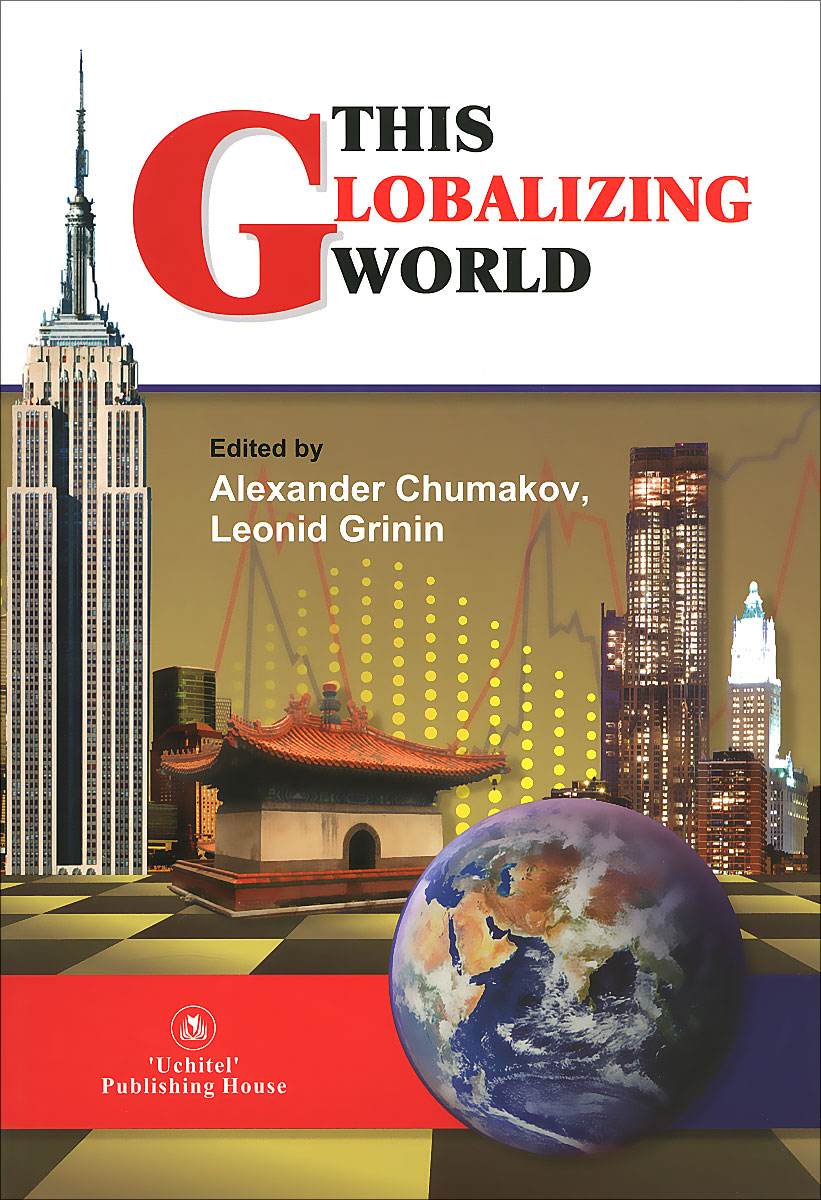 This Globalizing World ISBN: 978-5-7057-4340-7 cuhaj g standart catalog of world paper money modern issues 1961 present