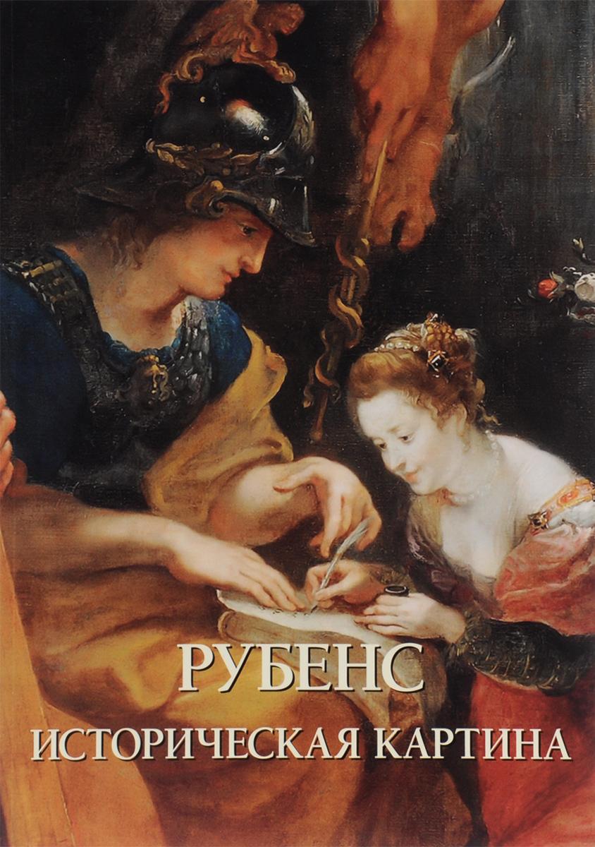 Юрий Астахов Рубенс. Историческая картина