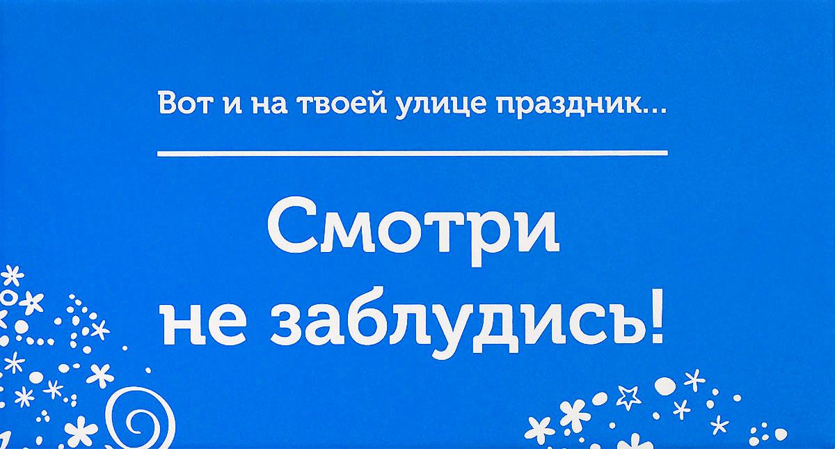 Подарочная коробка OZON.ru. Малый размер, Вот и на твоей улице праздник. Смотри не заблудись!. 18 х 9.7 х 8.8 см14563-10Складная подарочная коробка от OZON.ru с веселой надписью Вот и на твоей улице праздник! Смотри не заблудись! - это интересное решение для упаковки. Коробка выполнена из тонкого картона с матовой ламинацией. Данная упаковка отлично подходит для небольших подарков и не требует дополнительных элементов - лент или бантов.Размер (в сложенном виде): 18 х 9.7 х 8.8 см.Размер (в разложенном виде): 28 х 18 х 0.5 см.