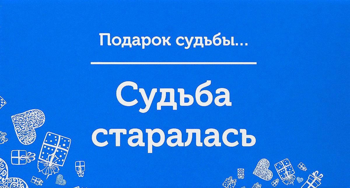 Подарочная коробка OZON.ru. Малый размер, Подарок судьбы. Судьба старалась!. 18 х 9.7 х 8.8 см14563-8Складная подарочная коробка от OZON.ru с веселой надписью Подарок судьбы! Судьба старалась… - это интересное решение для упаковки. Коробка выполнена из тонкого картона с матовой ламинацией. Данная упаковка отлично подходит для небольших подарков и не требует дополнительных элементов - лент или бантов. Размер: 18 х 9.7 х 8.8 см.Размер (в несобранном виде): 28 х 18 х 0.5 см.