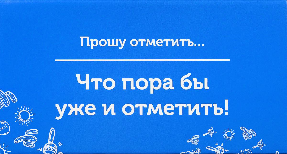 Подарочная коробка OZON.ru. Малый размер, Прошу отметить, что пора бы уже и отметить!. 18 х 9.7 х 8.8 см14563-11Складная подарочная коробка от OZON.ru с веселой надписью Прошу отметить… Что пора бы уже и отметить! - это интересное решение для упаковки. Коробка выполнена из тонкого картона с матовой ламинацией. Данная упаковка отлично подходит для небольших подарков и не требует дополнительных элементов - лент или бантов. Размер (в сложенном виде): 18 х 9.7 х 8.8 см.Размер (в разложенном виде): 28 х 18 х 0.5 см.