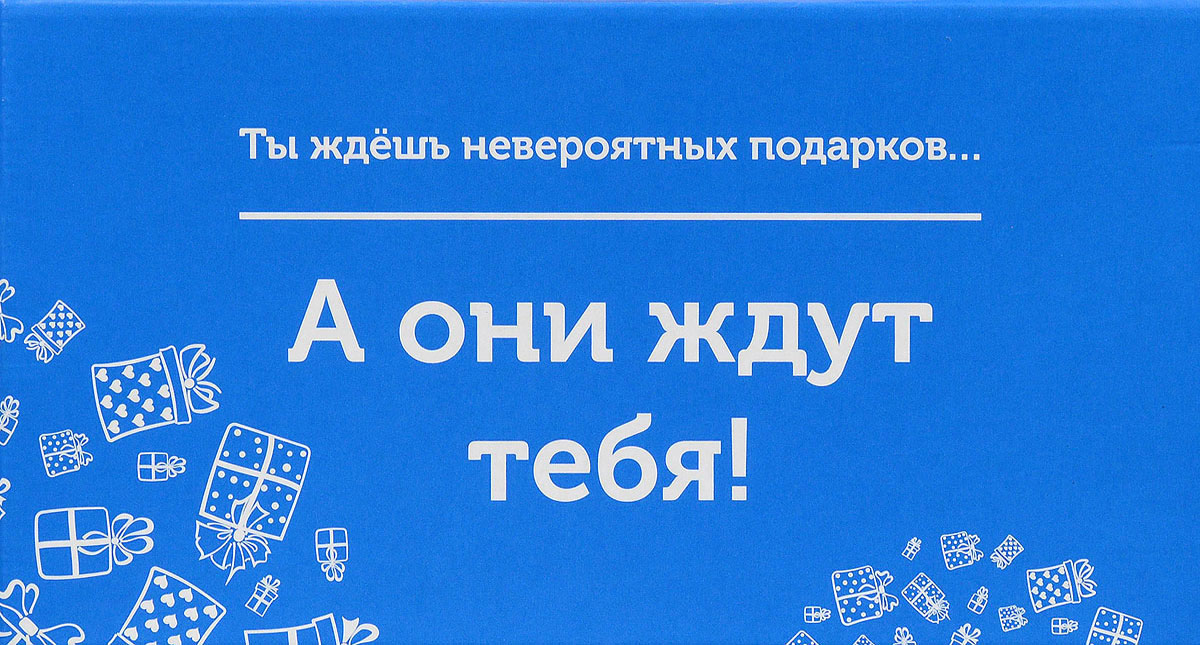 Подарочная коробка OZON.ru. Малый размер, Ты ждешь невероятных подарков, а они ждут тебя!. 18 х 9.7 х 8.8 см14563-7Складная подарочная коробка от OZON.ru с веселой надписью Ты ждешь невероятных подарков… А они ждут тебя! - это интересное решение для упаковки. Коробка выполнена из тонкого картона с матовой ламинацией. Данная упаковка отлично подходит для небольших подарков и не требует дополнительных элементов - лент или бантов. Размер (в сложенном виде): 18 х 9.7 х 8.8 см.Размер (в разложенном виде): 28 х 18 х 0.5 см.
