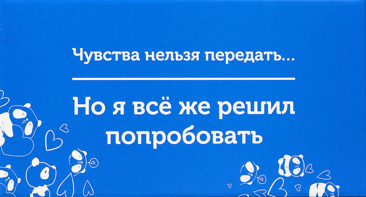 """Складная подарочная коробка от OZON.ru с веселой надписью """"Чувства нельзя передать… Но я всё же решил попробовать"""" - это интересное решение для упаковки. Коробка выполнена из тонкого картона с матовой ламинацией. Данная упаковка отлично подходит для небольших подарков и не требует дополнительных элементов - лент или бантов. Размер (в сложенном виде): 18 х 9.7 х 8.8 см.Размер (в разложенном виде): 28 х 18 х 0.5 см."""