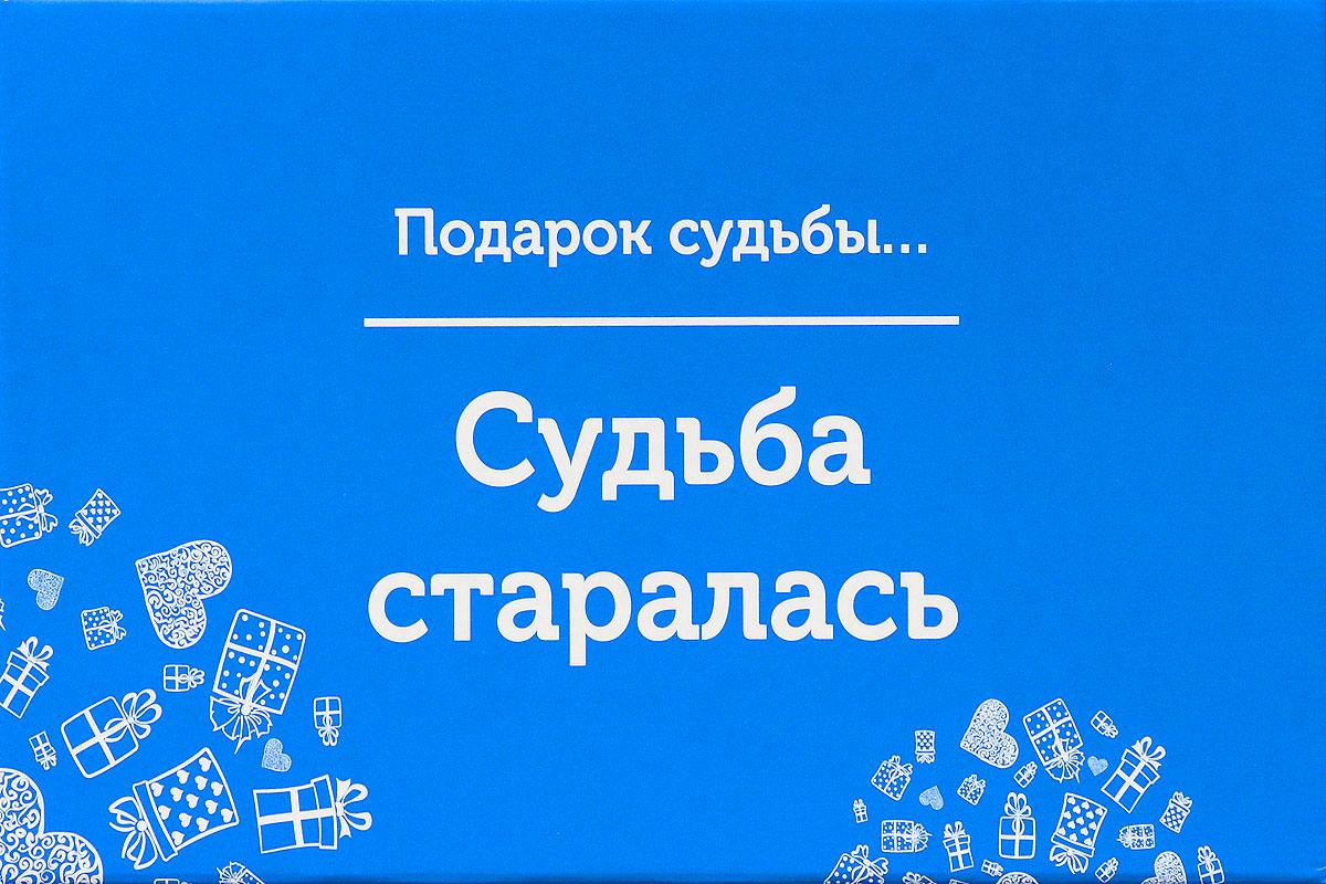 Подарочная коробка OZON.ru. Средний размер, Подарок судьбы. Судьба старалась!. 23.4 х 14.3 х 9.7 см14562-12Складная подарочная коробка от OZON.ru с веселой надписью Подарок судьбы! Судьба старалась… - это интересное решение для упаковки. Коробка выполнена из тонкого картона с матовой ламинацией. Данная упаковка отлично подходит для небольших подарков и не требует дополнительных элементов - лент или бантов. Размер (в сложенном виде): 23.4 х 14.3 х 9.7 см.Размер (в разложенном виде): 39 х 23.5 х 0.5 см.