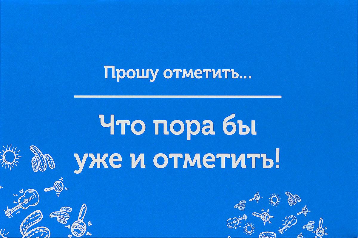 """Складная подарочная коробка от OZON.ru с веселой надписью """"Прошу отметить… Что пора бы уже и отметить!"""" - это интересное решение для упаковки. Коробка выполнена из тонкого картона с матовой ламинацией. Данная упаковка отлично подходит для небольших подарков и не требует дополнительных элементов - лент или бантов. Размер (в сложенном виде): 23.4 х 14.3 х 9.7 см.Размер (в разложенном виде): 39 х 23.5 х 0.5 см."""