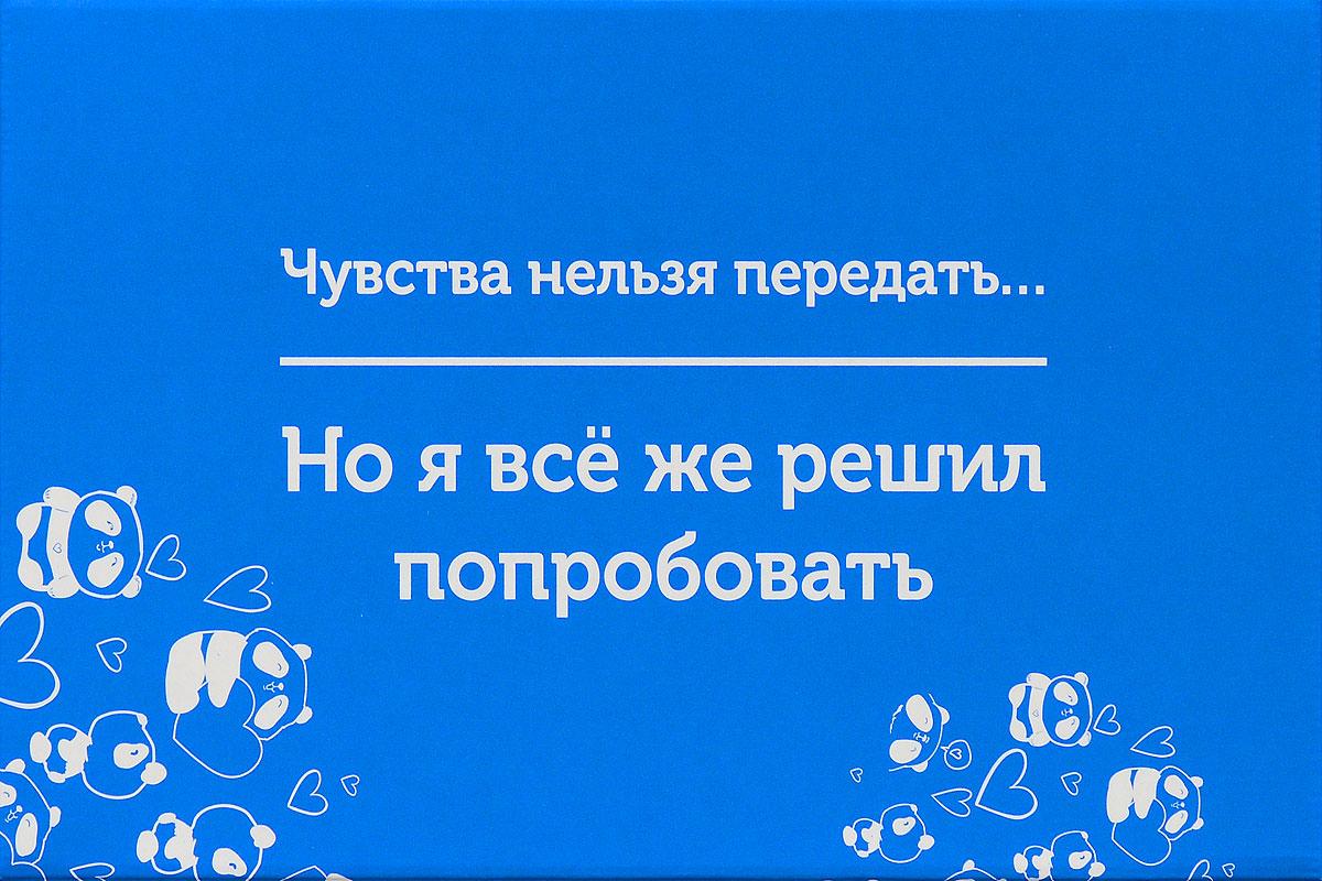 """Складная подарочная коробка от OZON.ru с веселой надписью """"Чувства нельзя передать… Но я всё же решил попробовать"""" - это интересное решение для упаковки. Коробка выполнена из тонкого картона с матовой ламинацией. Данная упаковка отлично подходит для небольших подарков и не требует дополнительных элементов - лент или бантов.Размер (в сложенном виде): 23.4 х 14.3 х 9.7 см.Размер (в разложенном виде): 39 х 23.5 х 0.5 см."""