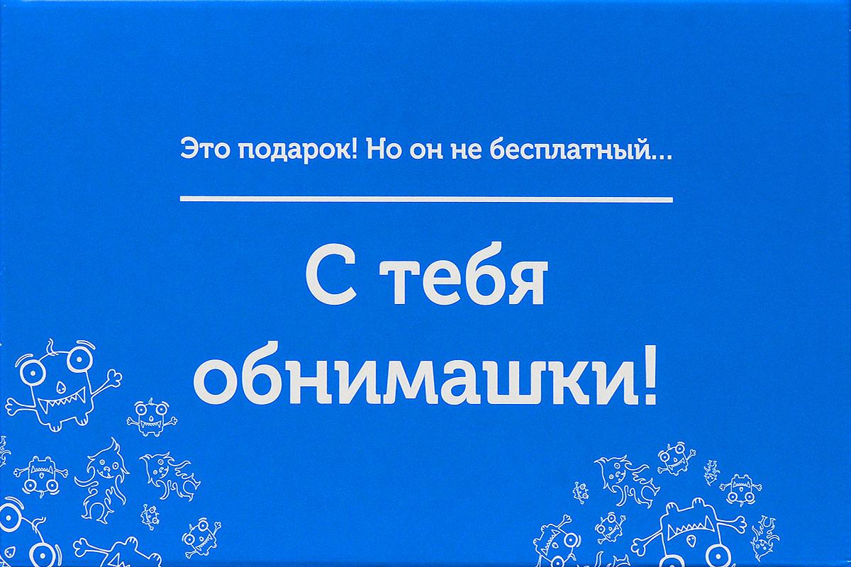 Подарочная коробка OZON.ru. Средний размер, Это подарок! Но он не бесплатный, с тебя обнимашки!. 23.4 х 14.3 х 9.7 см14562-16Складная подарочная коробка от OZON.ru с веселой надписью Это подарок! Но он не бесплатный! С тебя обнимашки! - это интересное решение для упаковки. Коробка выполнена из тонкого картона с матовой ламинацией. Данная упаковка отлично подходит для небольших подарков и не требует дополнительных элементов - лент или бантов. Размер (в сложенном виде): 23.4 х 14.3 х 9.7 см.Размер (в разложенном виде): 39 х 23.5 х 0.5 см.