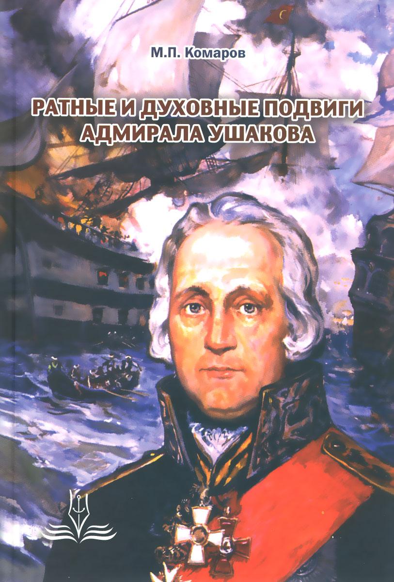 М. П. Комаров Ратные и духовные подвиги адмирала Ушакова