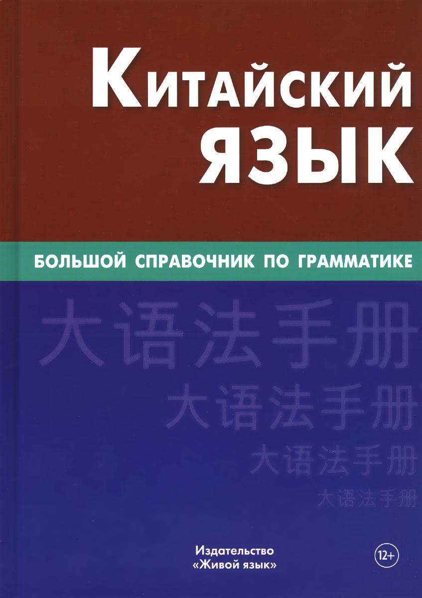 М. Г. Фролова, К. Е. Барабошкин Китайский язык. Большой справочник по грамматике