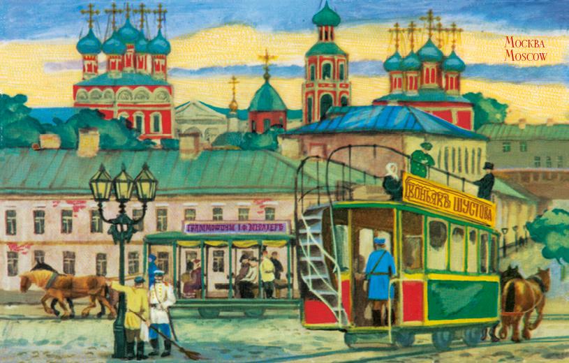 Поздравительная открытка с изображение Москвы № 230ОТКР №230Сувенирная открытка в внитажном стиле