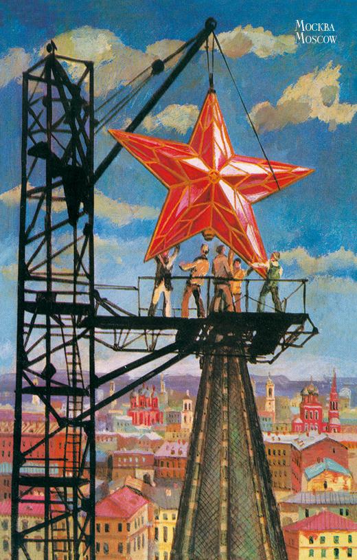 Поздравительная открытка Москва. Кремль. Спасская башня. ХХ век. ОТКР №238
