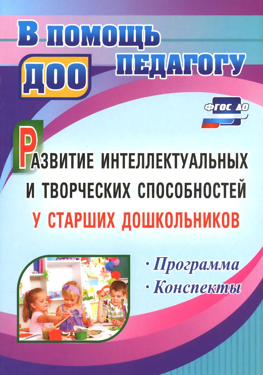 Развитие интеллектуальных и творческих способностей у старших дошкольников