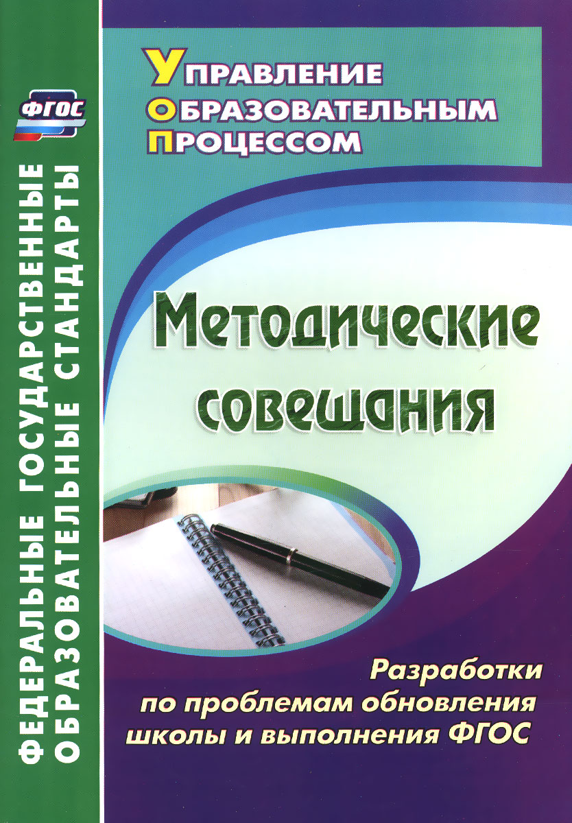 Методические совещания. Разработки по проблемам обновления школы и выполнения ФГОС