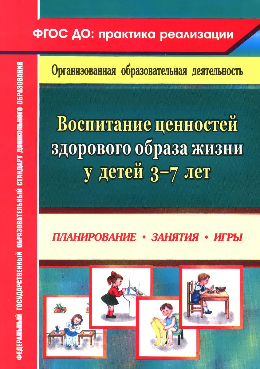 Воспитание ценностей здорового образа жизни у детей 3-7 лет. Планирование, занятия, игры