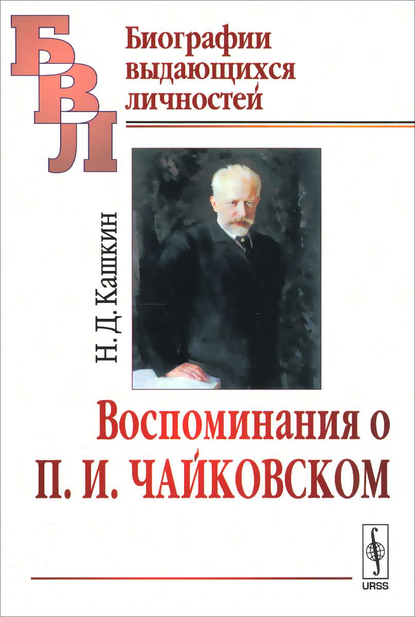 Кашкин Н.Д. Воспоминания о П.И.Чайковском / Изд.2