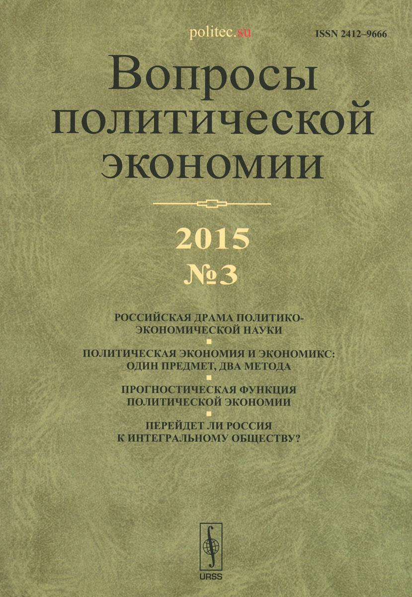 Вопросы политической экономии, №3, 2015