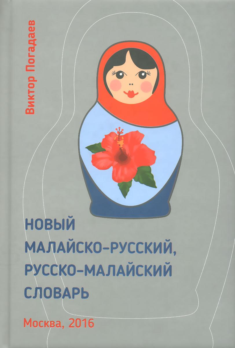 Виктор Погадаев Новый малайско-русский, русско-малайский словарь / Kamus Baru Melayu-Rusia, Rusia-Melayu