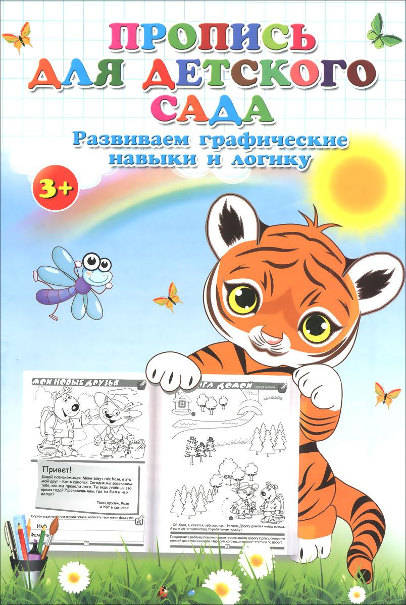 Пропись для детского сада. Развиваем графические навыки и логику волшебные обводилки