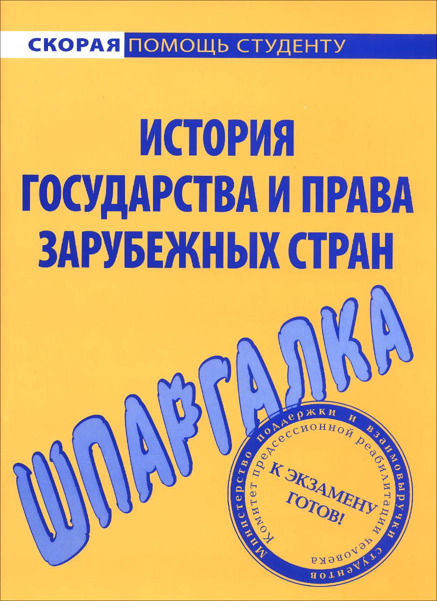 История государства и права зарубежных стран. Шпаргалка