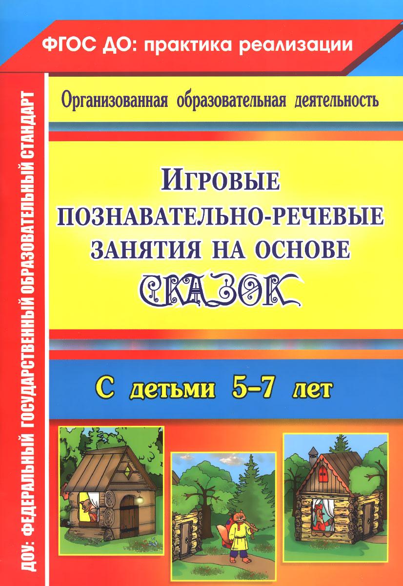 Игровые познавательно-речевые занятия на основе сказок с детьми 5-7 лет. В. В. Баронова