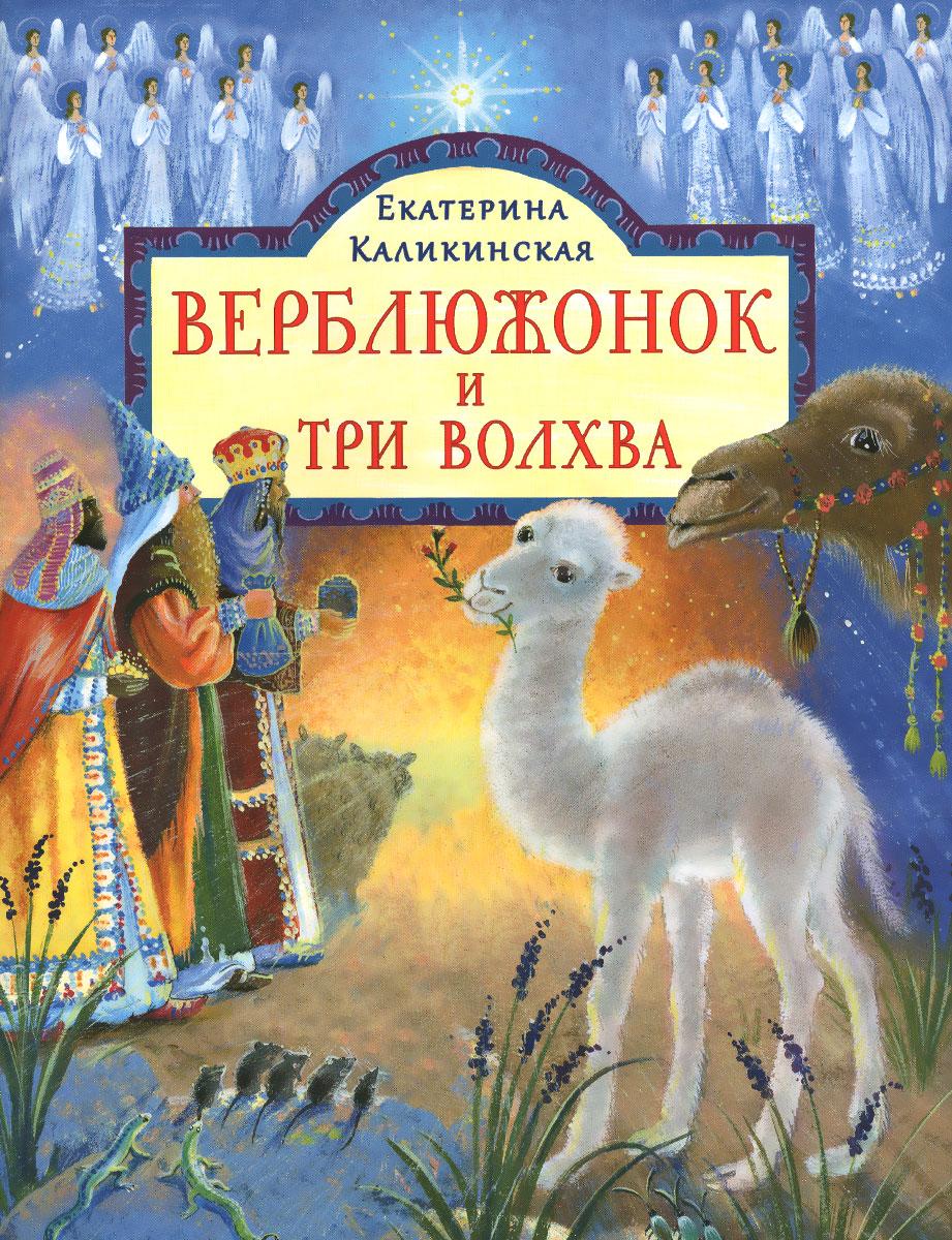 Верблюжонок и три волхва