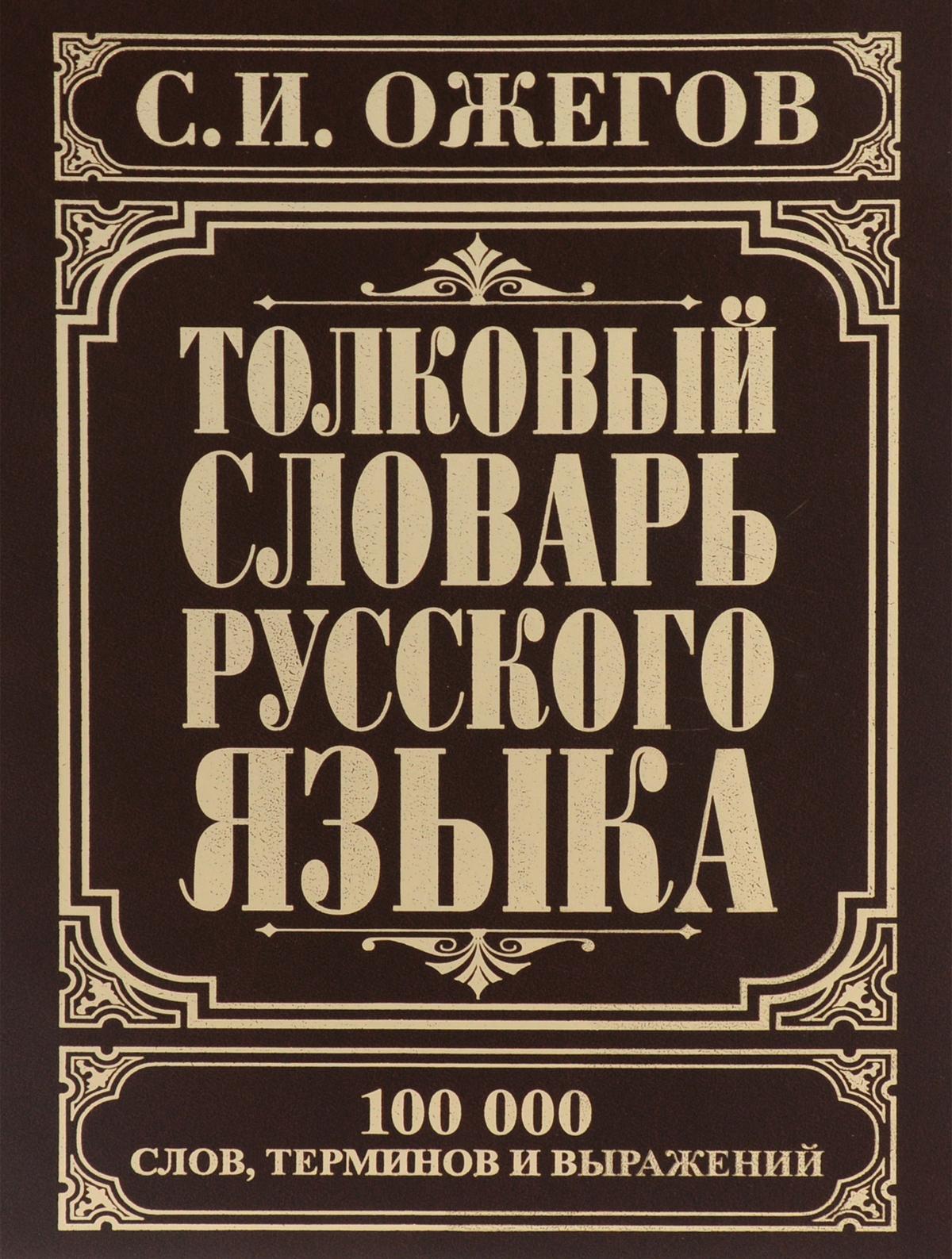 С. И. Ожегов Толковый словарь русского языка. 100000 слов, терминов и выражений