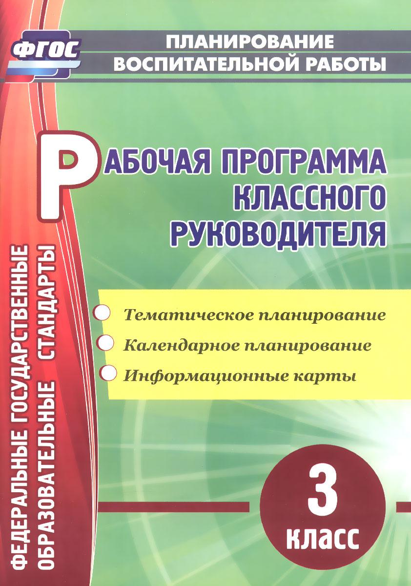 Н. В. Лободина Рабочая программа классного руководителя. 3 класс ISBN: 978-5-7057-4404-6 цены онлайн