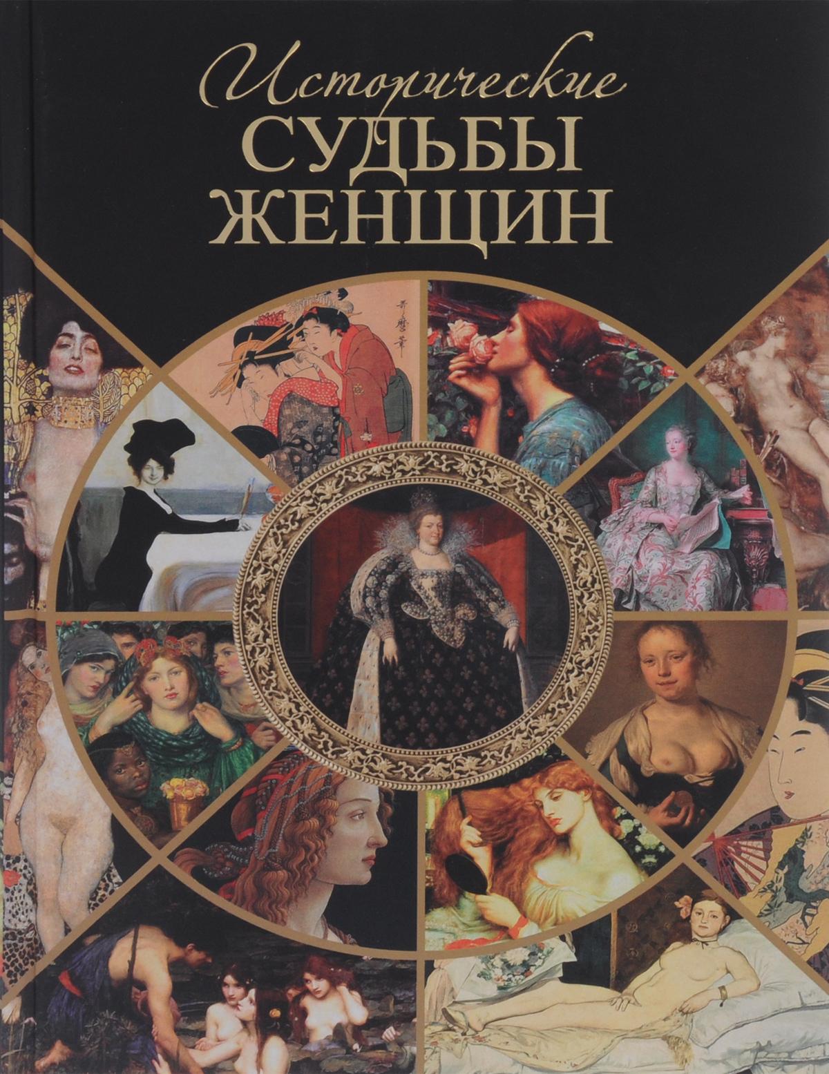 Серафим Шашков Исторические судьбы женщин