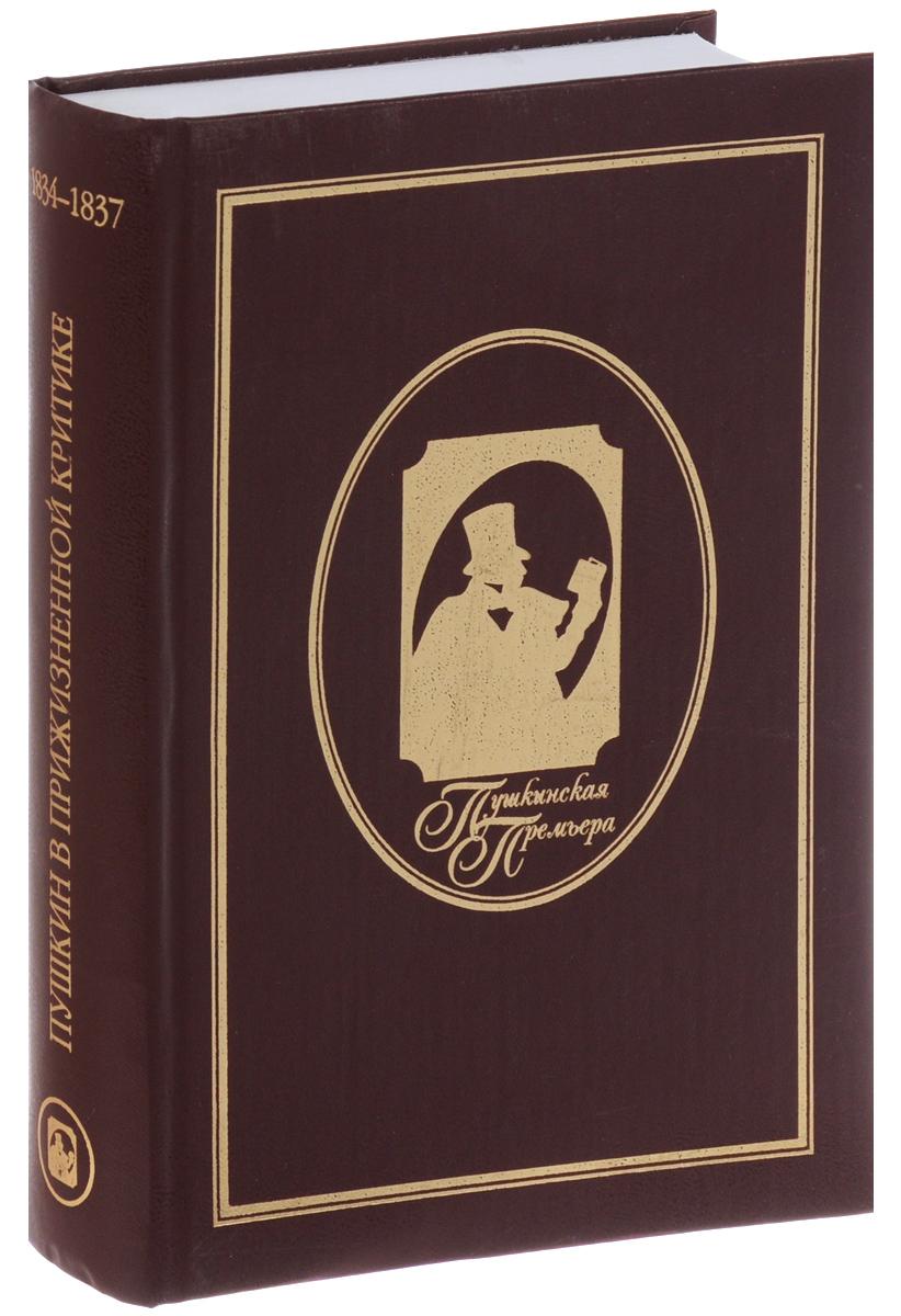 Пушкин в прижизненной критике. 1834-1837 литературная москва 100 лет назад