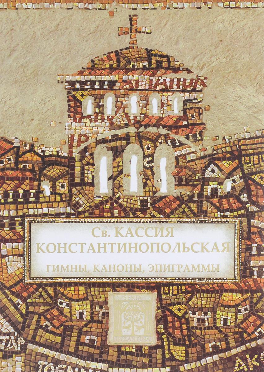Гимны, каноны, эпиграммы. Св. Кассия Константинопольская