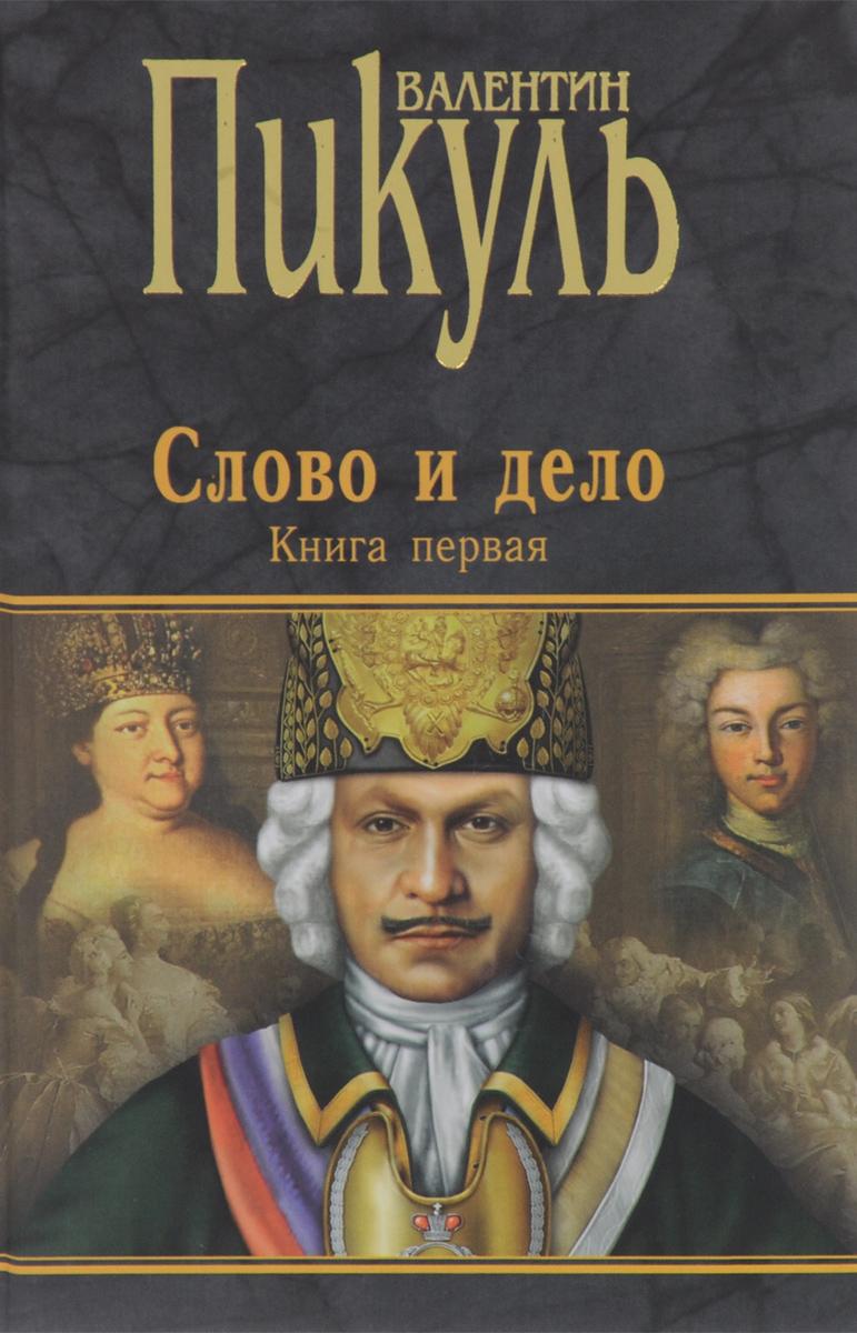 Валентин Пикуль Слово и дело. В 2 книгах. Книга 1. Царица престрашного зраку цена
