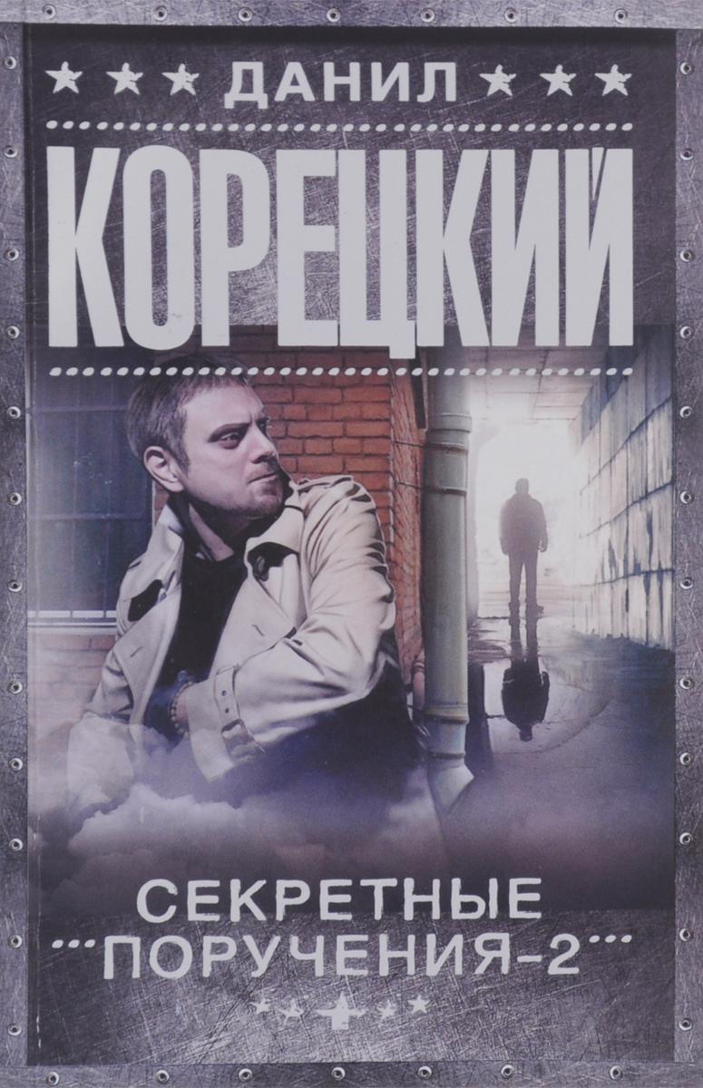 Данил Корецкий Секретные поручения-2