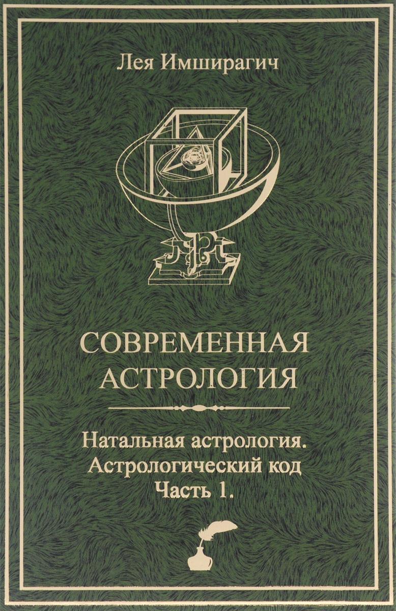 Современная астрология. Натальная астрология. Астрологический код. Часть 1. Лея Имширагич