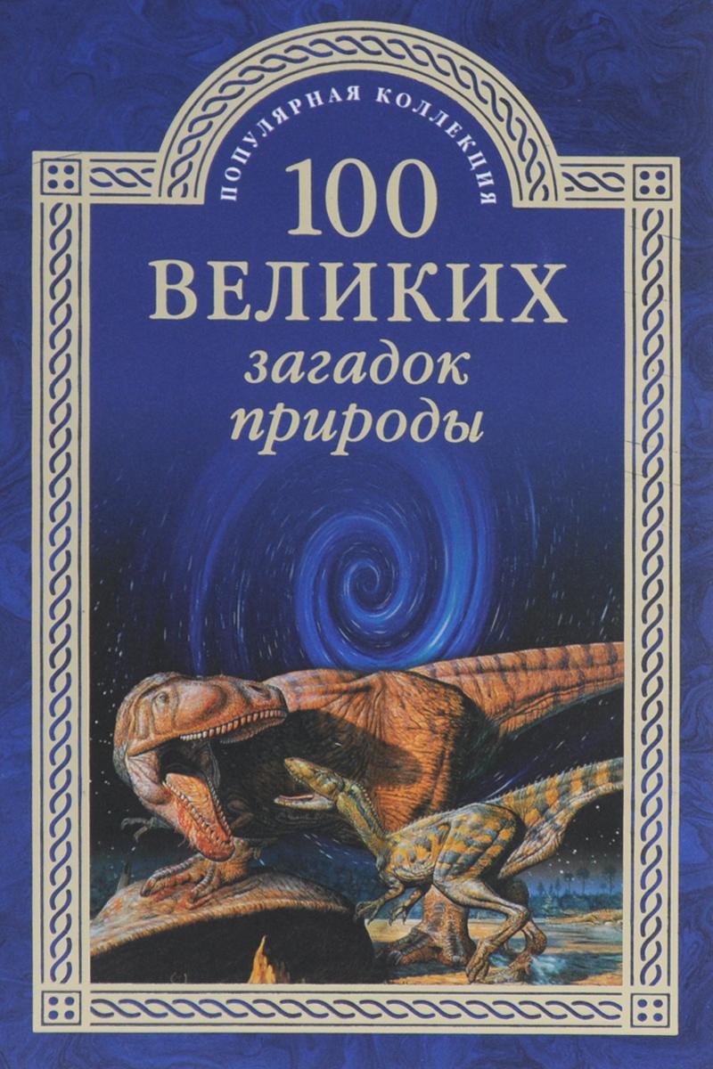 100 великих загадок природы. Н. Н. Непомнящий
