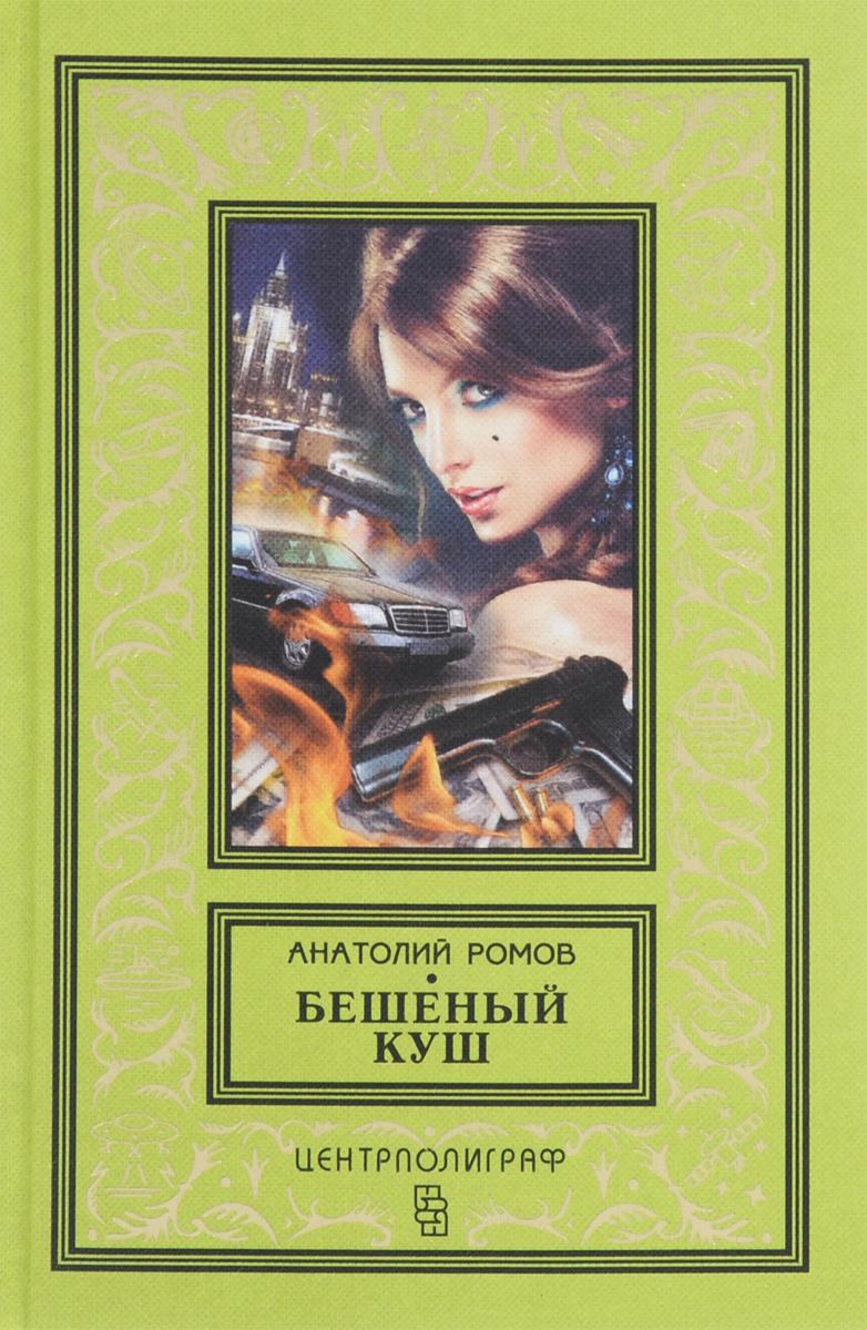 Анатолий Ромов Бешеный куш ромов анатолий сергеевич совсем другая тень
