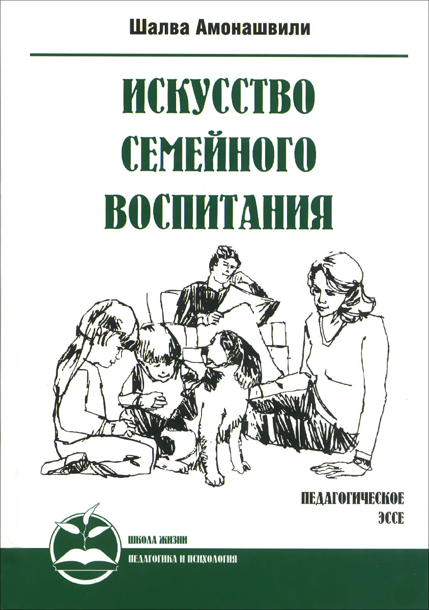 Искусство семейного воспитания