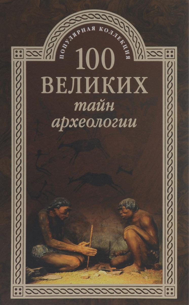 А. В. Волков 100 великих тайн археологии а с бернацкий 100 великих тайн сознания