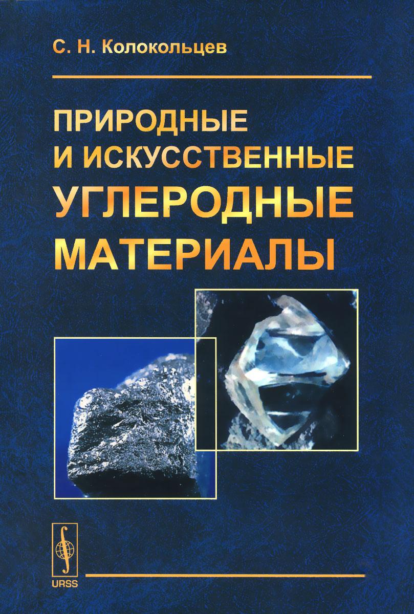 Природные и искусственные углеродные материалы