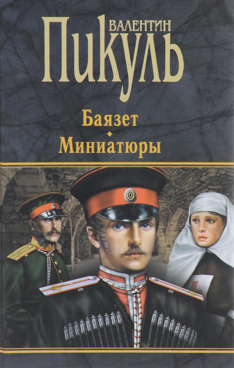 Валентин Пикуль Баязет. Миниатюры баязет серии 1 12