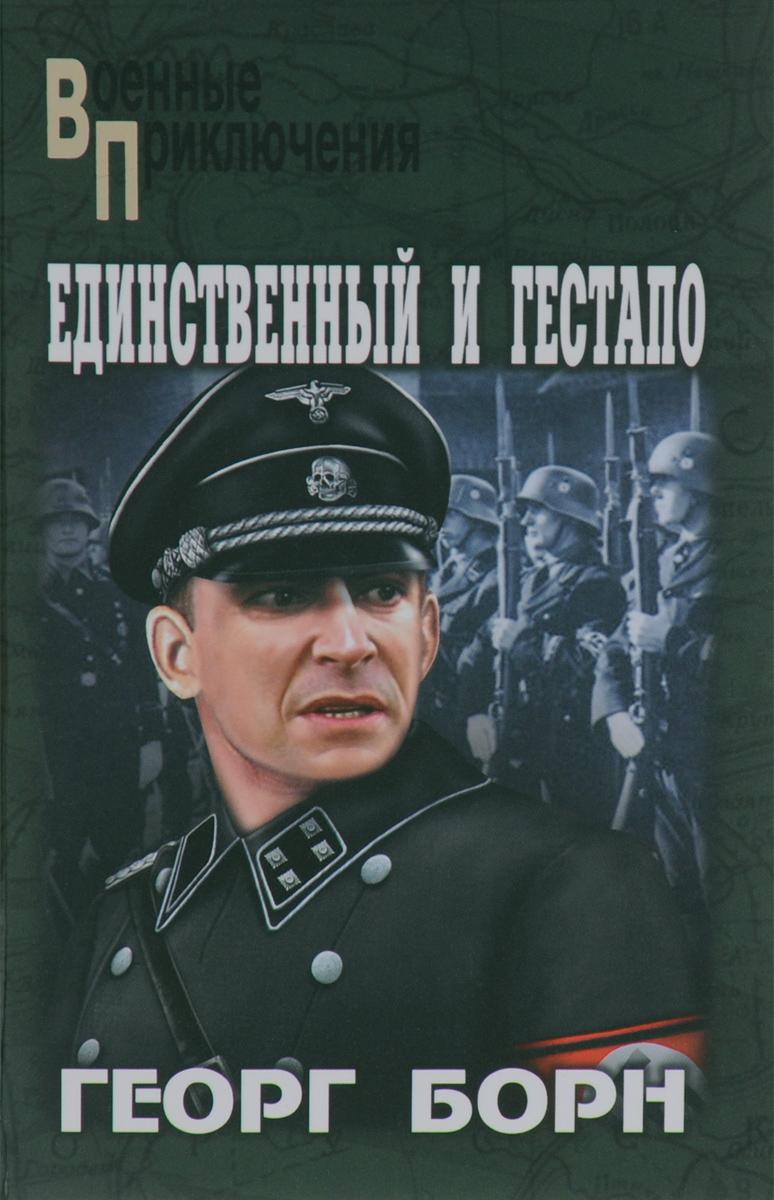 Георг Борн Единственный и гестапо все герои произведений зарубежной литературы