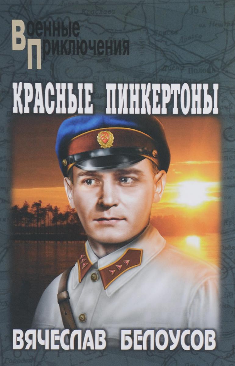 Вячеслав Белоусов Красные пинкертоны