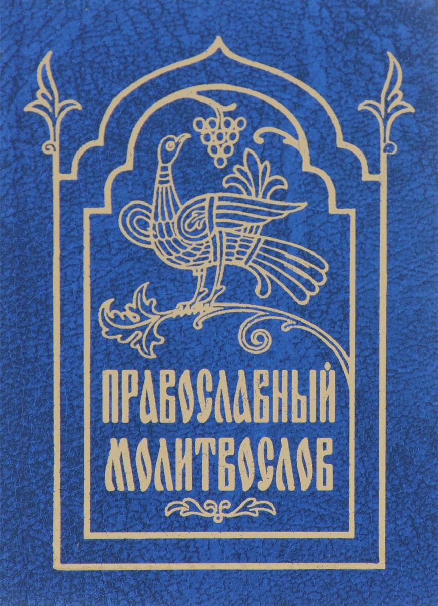 Православный молитвослов молитвослов для заключенных