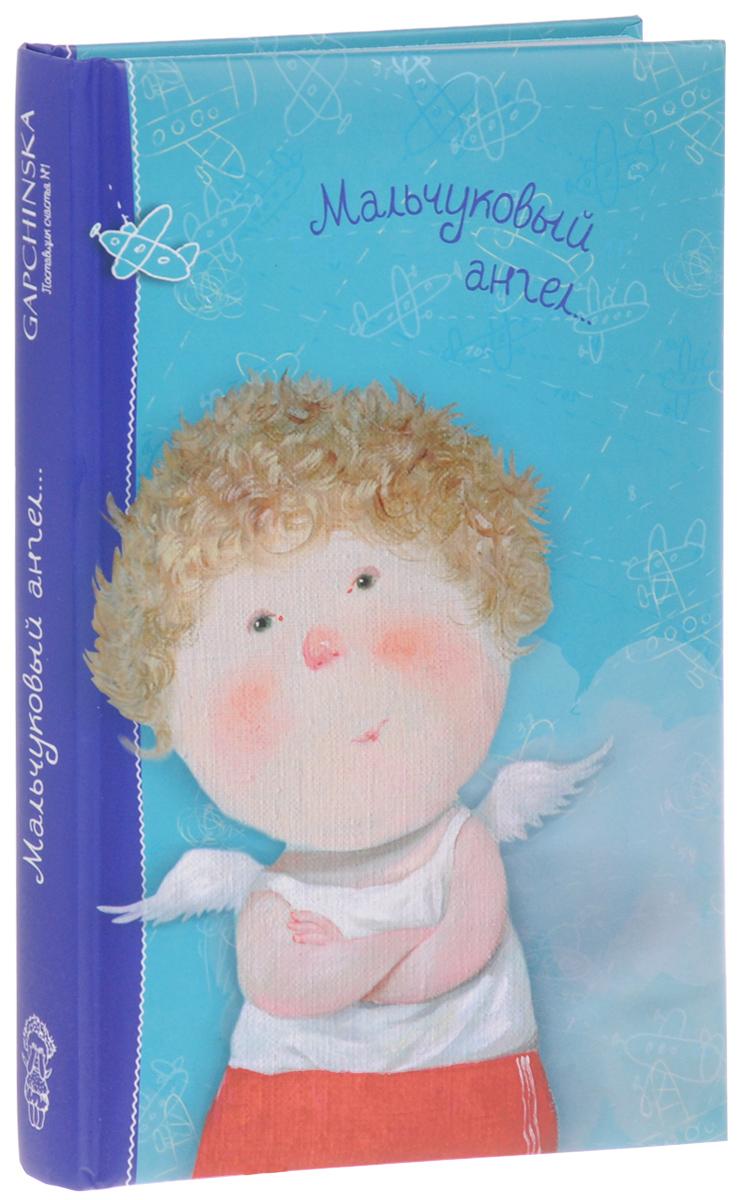 Мальчуковый ангел... Блокнот блокнот в пластиковой обложке mind ulness лаванда формат малый 64 страницы