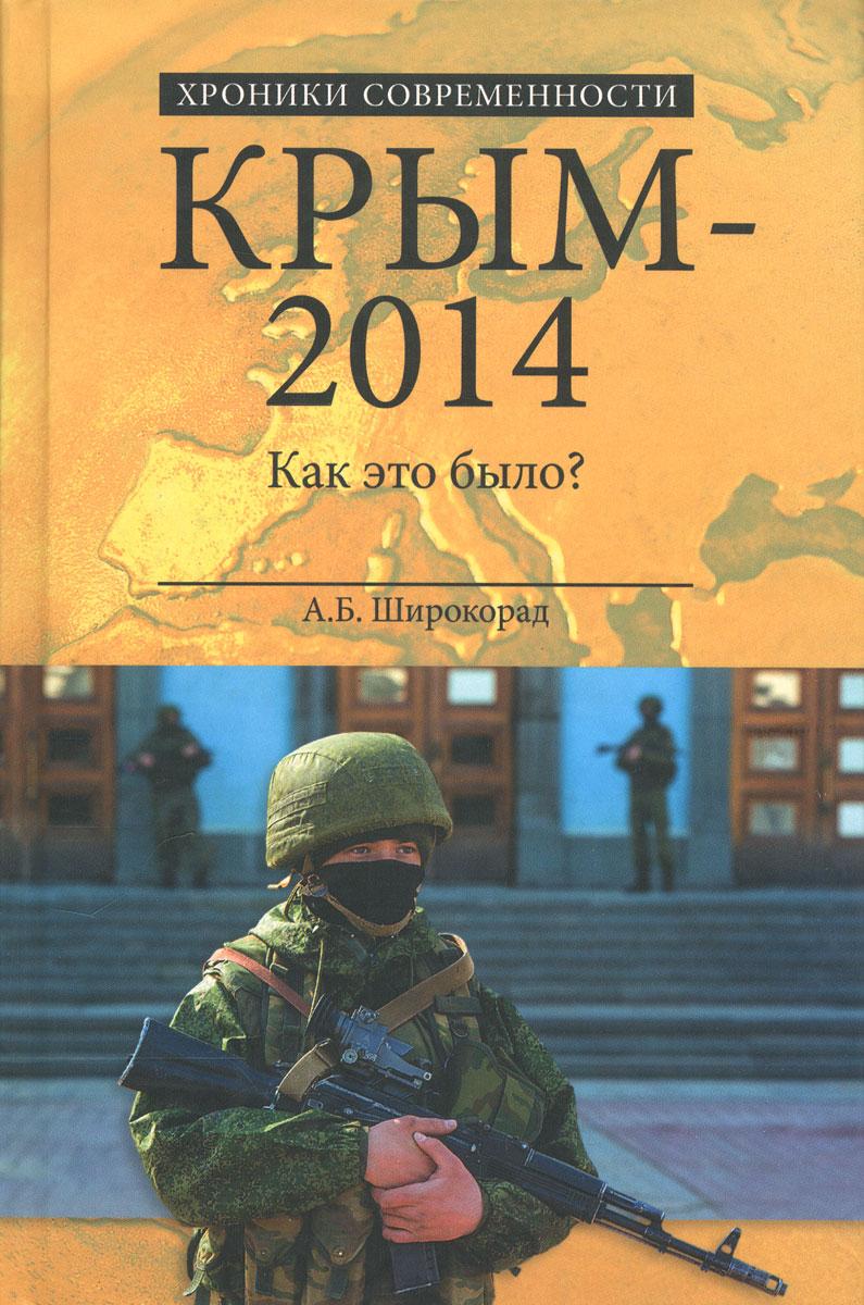 Крым-2014. Как это было?. А. Б. Широкорад