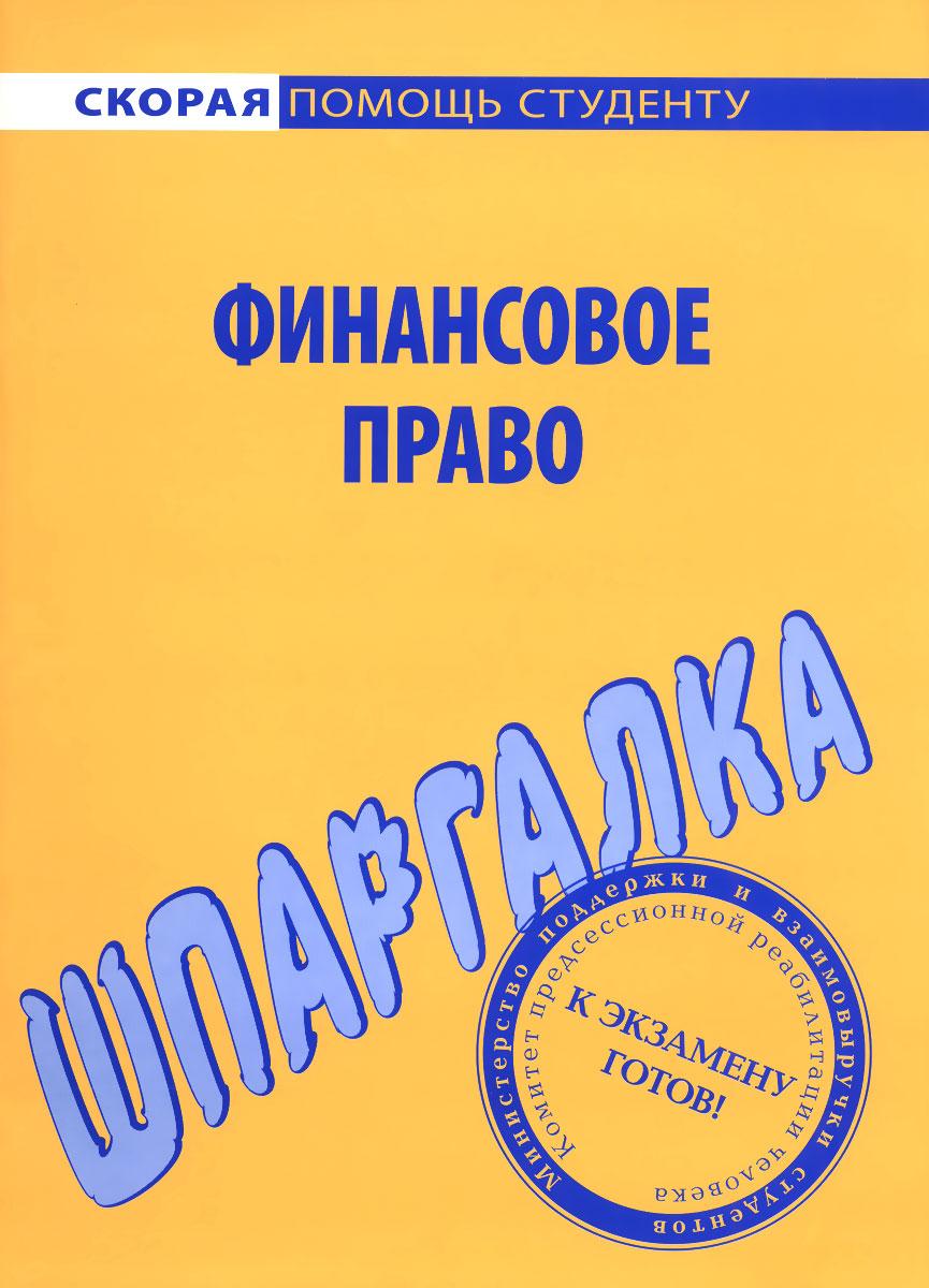 Финансовое право. Шпаргалка ISBN: 978-5-386-09000-5, 978-5-409-00879-6